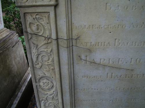 Выкрашивание и трещины на саркофаге из белого однородного мрамора. Южная сторона саркофага. Сентябрь 2011.