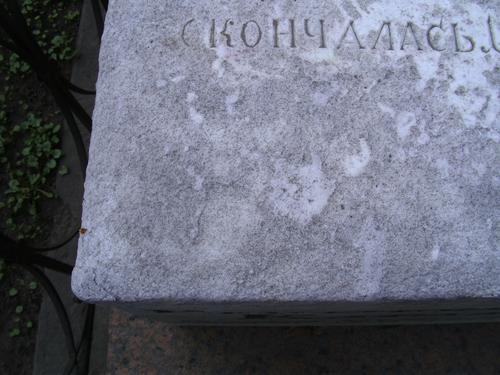 Отшелушивание и огрубление поверхности саркофага из белого однородного мрамора. Вид сверху. Май 2011.
