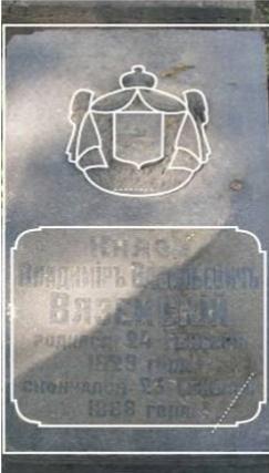 Плотностные неоднородности на памятнике Вяземскому В.В. из силикатной черной породы: результаты ультразвукового прозвучивания