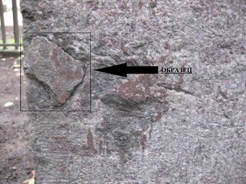 Образец взят из выбоины на постаменте. Западная сторона памятника
