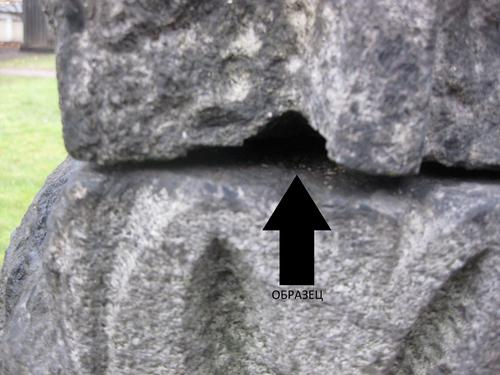 Образец взят из трещины в нижней части портала. Восточная сторона памятника.