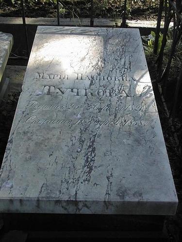 Надгробие Тучковой М.П.