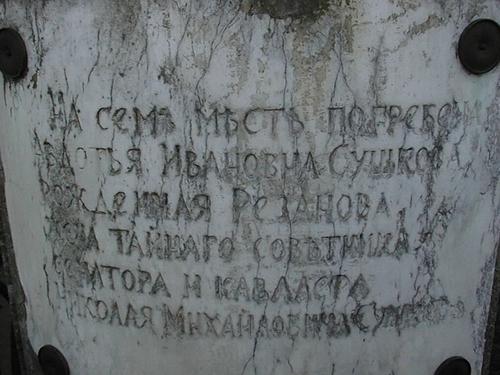 Северная мемориальная плита. Видны многочисленные микротрещины. Фото июля 2002 г.