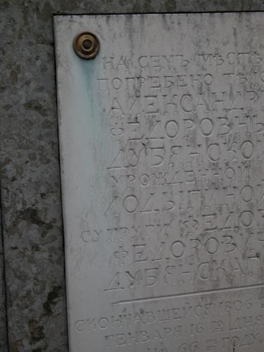 Южная мемориальная плита из белого, мелко-, среднезернистого мрамора. Видны натеки зеленоватого цвета, незначительные атмосферные грязевые отложения. Фото ноября 2003 г.